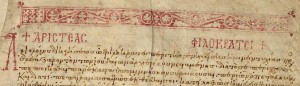 Início da Carta de Aristeias a Filócrates: séc. XI - Biblioteca Apostólica Vaticana, Vat. gr. 747, f. 1r